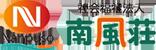 社会福祉法人南風荘|山口県宇部市の障害者福祉施設