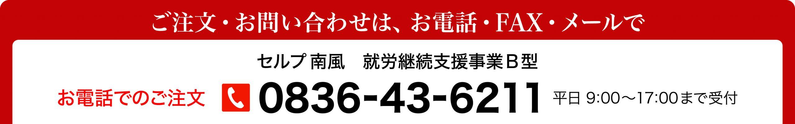 セルプ 南風電話問い合わせ0836-43-6211