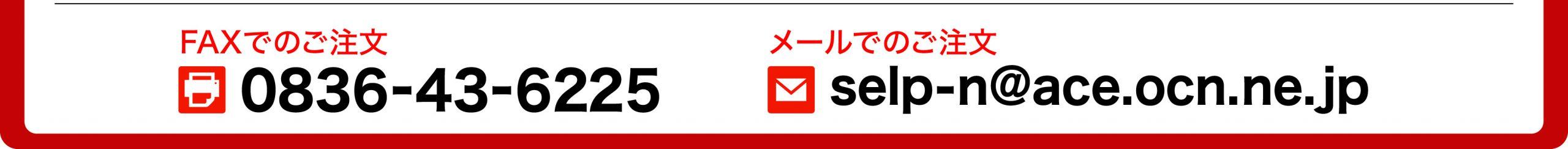 セルプ 南風FAX・メール問い合わせselp-n@ace.ocn.ne.jp