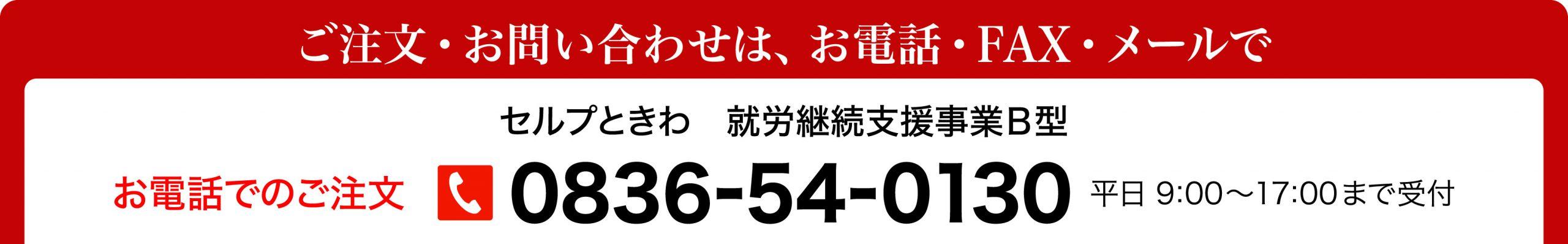 セルプ ときわ電話問い合わせ0836-54-0130
