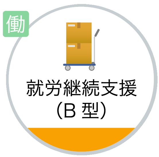 就労継続支援(B型)