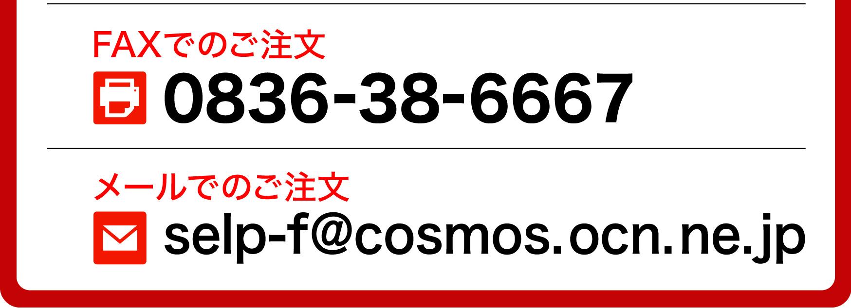 セルプ藤山FAX・メール問い合わせselp-f@cosmos.ocn.ne.jp