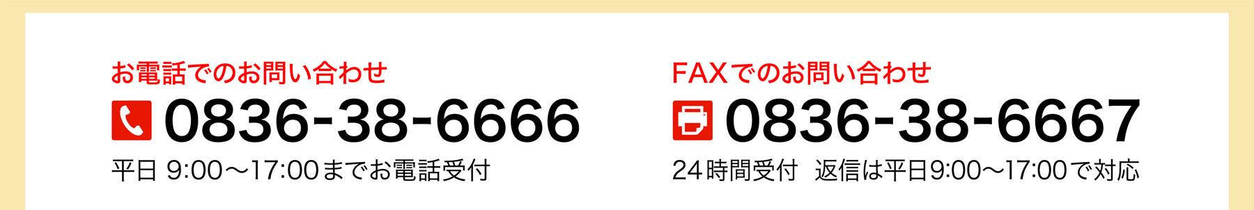 セルプ藤山 電話・FAX問い合わせTEL0836-38-6666