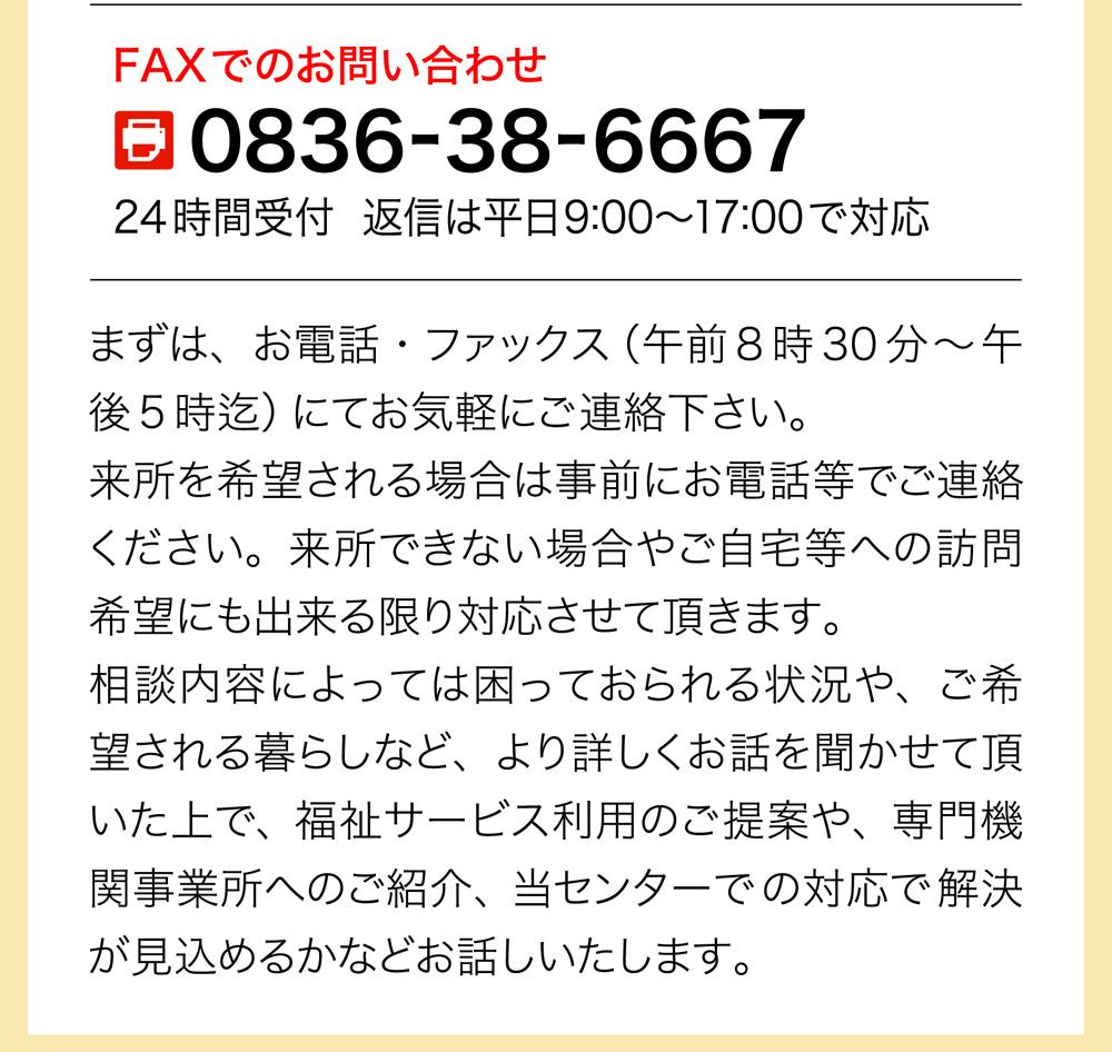 セルプ藤山 電話・FAX問い合わせ