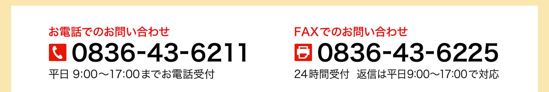 セルプ南風 電話・FAX問い合わせTEL0836-43-6211