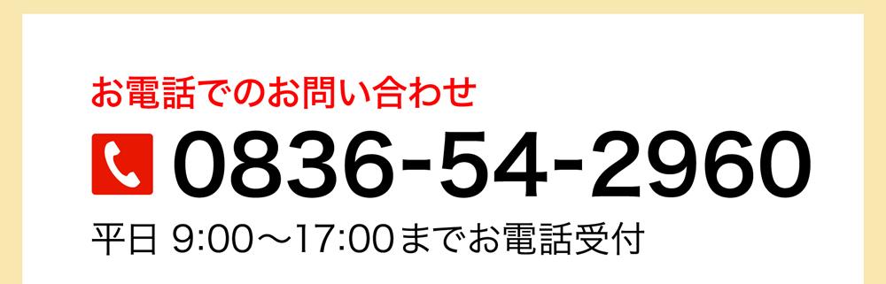 セルプ岡の辻 電話・FAX問い合わせTEL0836-54-2960