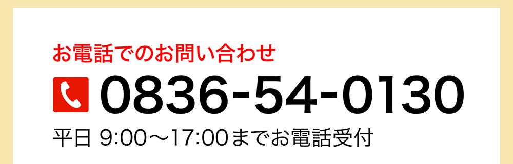 セルプときわ 電話・FAX問い合わせTEL0836-54-0130