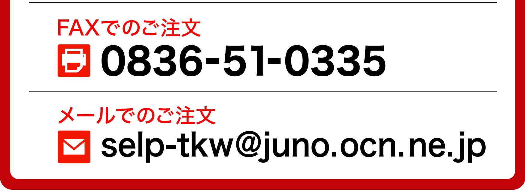 セルプときわFAX・メール問い合わせselp-tkw@juno.ocn.ne.jp